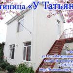 otdyh_v_krymu_feodosiya_gostinica_u_tatyany