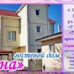 anna-gostevoi-dom-sevastopolya-otdyh-v-krym-shapka