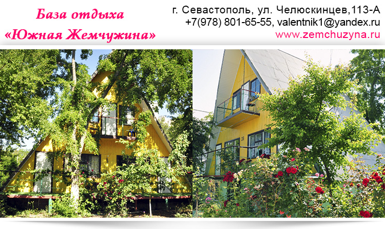 База отдыха «Южная Жемчужина», гостевой дом Севастополь. Отдых в Крыму