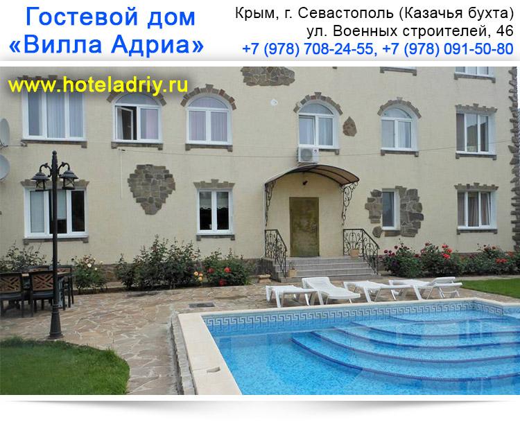 Гостевой дом Севастополь Казачья Бухта