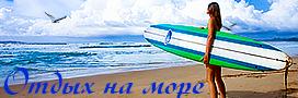 Отдых на море Крым