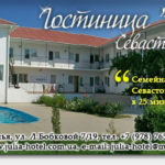 mini-gostinica-dzhuliya-gostinica-sevastopolya-otdyh-v-krymu-shapka