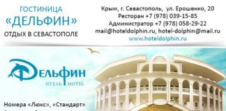 """Гостиница """"Дельфин"""" Крым, Севастополь. Отдых в Крыму"""