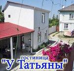 otdyh_v_krymu_feodosiya_gostinica_u_tatyany_logo