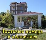 otdyh_v_krymu_orlovka_sevastopol_gostinica_alvilla_logo_1