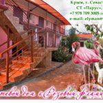 rozovyi-flamingo-gostevoi-dom-sevastopol-otdyh-v-krymu-shapka
