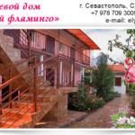 rozovyi-flamingo-gostevoi-dom-sevastopolya-shapka