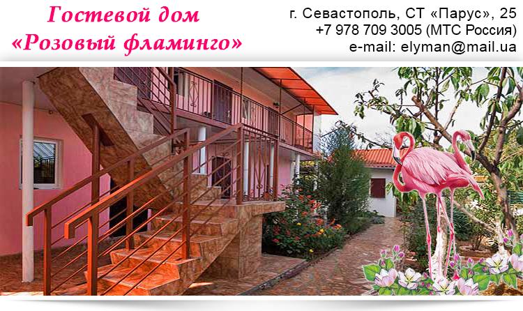 Гостевые дома в Учкуевке Севастополь