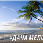 sh-Dacha-Melsika-gostevoi-dom-sevastopol-otdyh-v-krymu