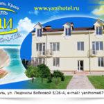 sh-otel-sevastopolya-kryma
