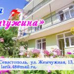 villa-zhemchuzhina-gostevoi-dom-sevastopolya-otdyh-v-krymu-shapka