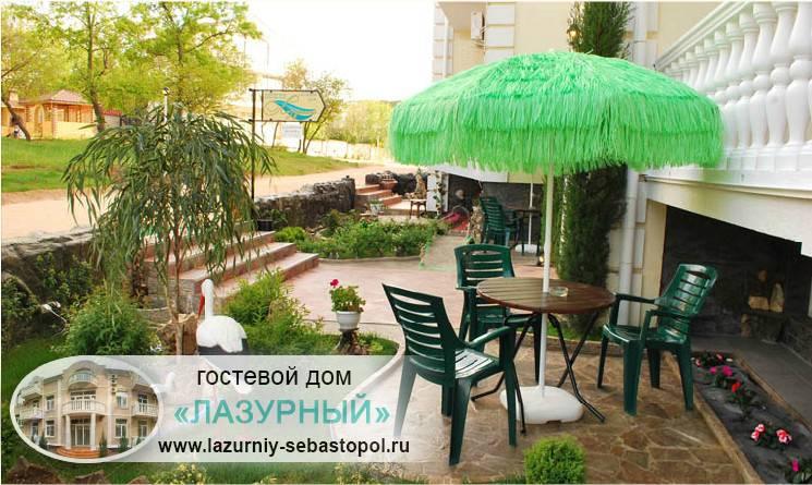 Гостевой дом Лазурный Учкуевка Гостевые дома в Севастополе недорого без посредников