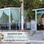 Гостевой дом Лазурный Учкуевка Гостевые дома в Севастополе недорого