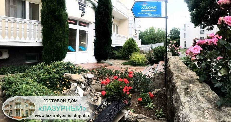 Севастополь мини гостиницы и гостевые дома Гостевой дом Лазурный Учкуевка