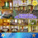 otdyh-v-krymu-malorechenskoe-gostevoi-dom-katusha
