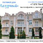 shapka-lazurnyi-gostevoi-dom-uchkuevka