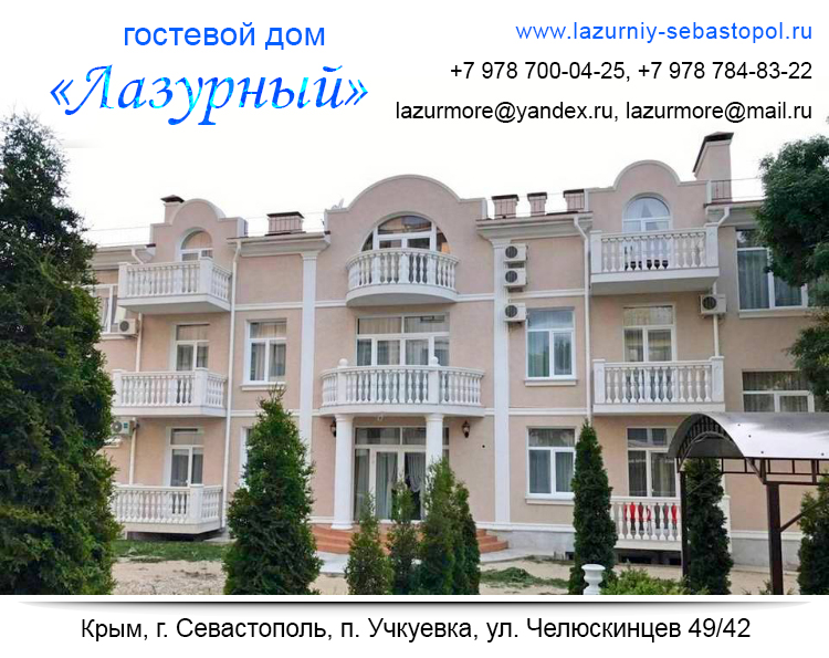 Гостевые дома города Севастополя Лазурный Учкуевка