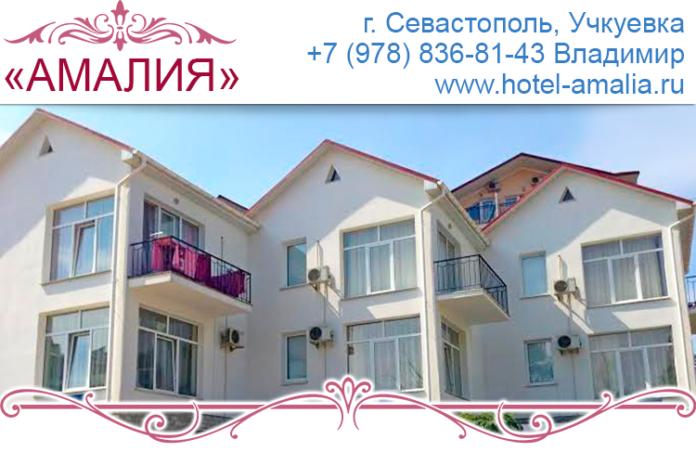 Амалия. Гостиницы Севастополя (Учкуевка)