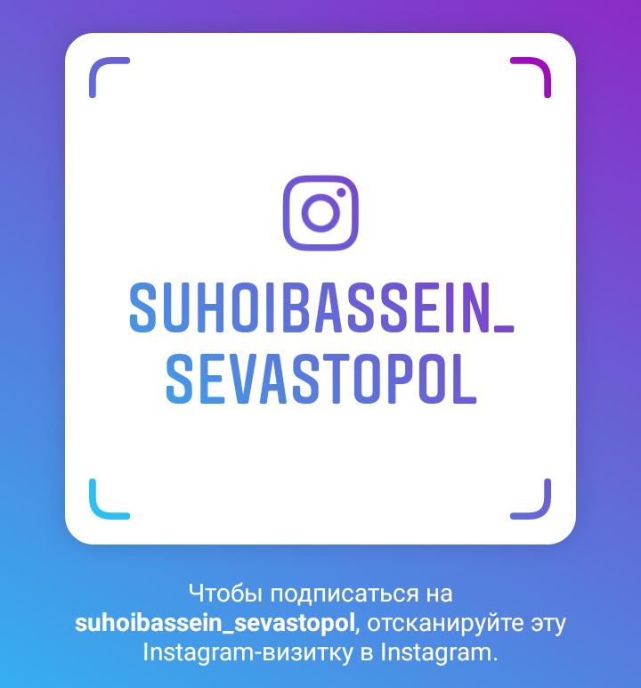Сухой бассейн Севастополь