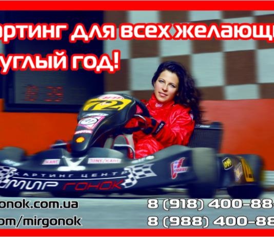 Прокат картов. Досуг Севастополь