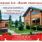 sh-gostevoi-dom-sevastopol-krym-baidarskaya-dolina
