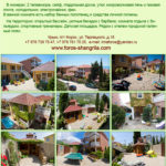 apartamenty-shangri-la-gostevoi-dom-foros-otdyh-krym