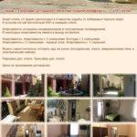 apartamenty-u-morya-otel-evpatoriya-otdyh-krym