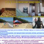 odn-dvuh-komnatnaya-kvartira-gostevoi-dom-kerch-otdyh-v-krymu