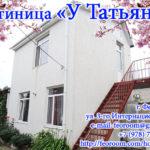 otdyh-v-krymu-feodosiya-gostinica-u-tatyany 2