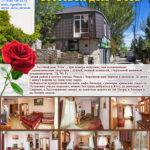 roza-gostevoi-dom-alupka-otdyh-krym