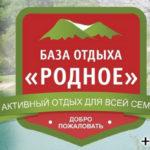 baza-otdyha-rodnoe-sevastopol