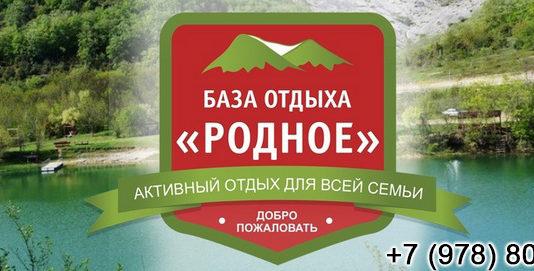 База отдыха Родное Севастополь