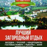 baza-otdyha-sevastopol