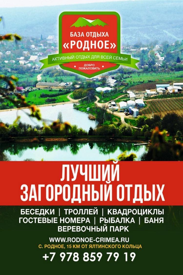 База отдыха Севастополь