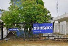 Кемпинг пансионат Донбасс Орджоникидзе
