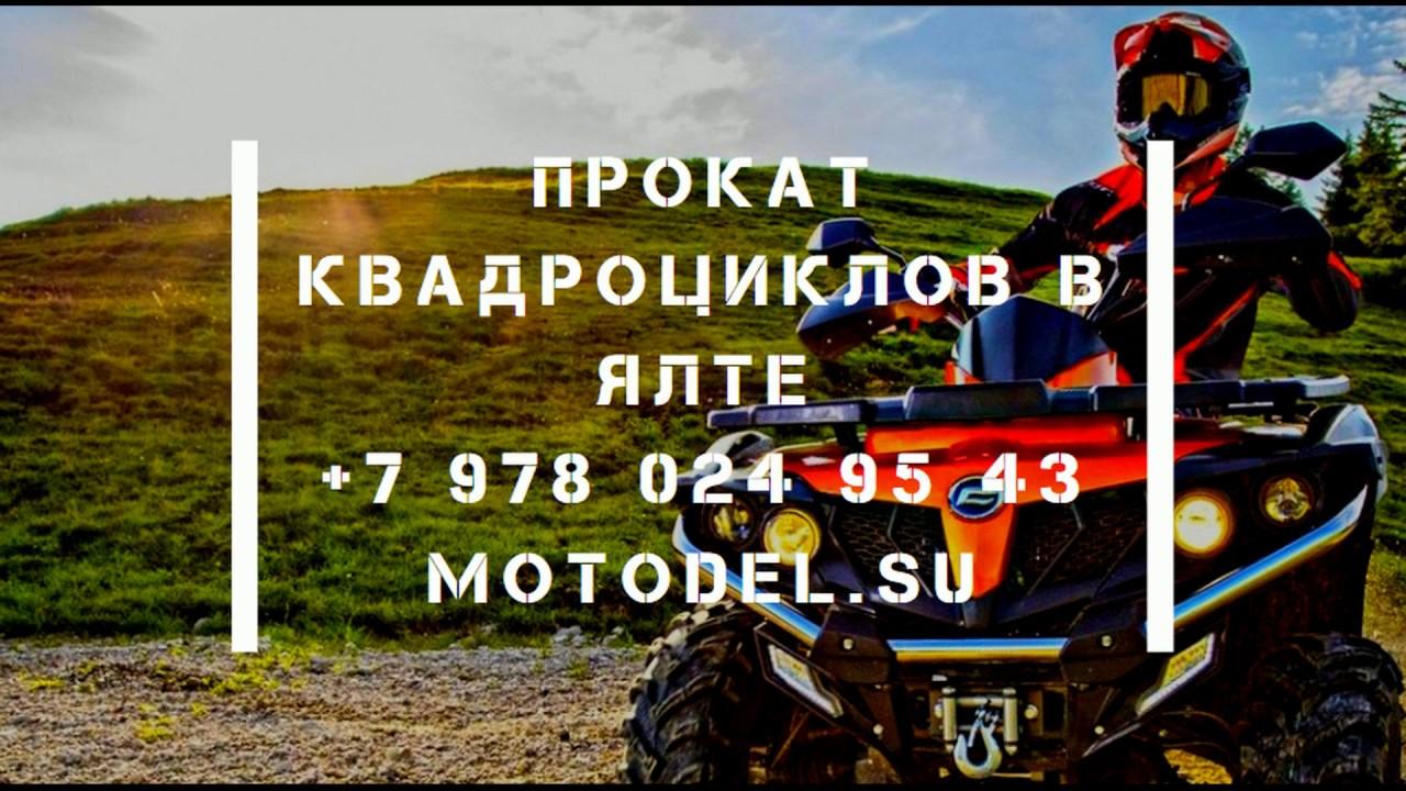 Прокат квадроциклов в Ялте, Крыму