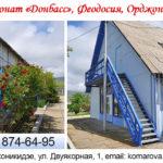 sh-pansionat-kemping-donbass-ordzhonikidze-krym-otdyh-feodosiya