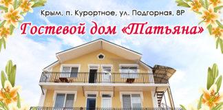 Гостевые дома в Курортном Крым