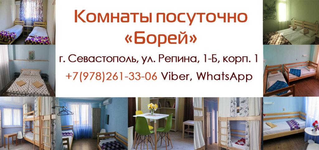 Комнаты посуточно Борей Севастополь