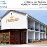 sh-villa-katerina-otdyh-v-kerchi-krymu