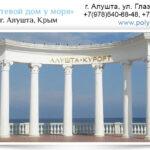 gostevoi-dom-otdyh-krym-alushte