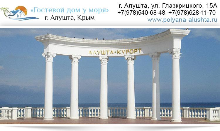 «Гостевой дом у моря» Отдых в Крыму в Алуште