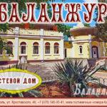 gostevoi-dom-sevastopol-balaklava-krym