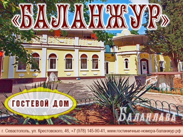 «Баланжур» гостевой дом Севастополя